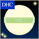 【店内P最大16倍以上&300pt開催】【DHC直販】DHC メークアップ パフ H   dhc DHC ディーエイチシー メイク道具 スポンジ メイク メイクスポンジ メイクアップスポンジ 化粧道具 化粧品 化粧 化粧スポンジ 化粧品・コスメ・ビューティー