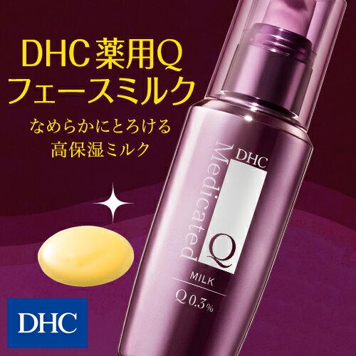 【最大P16倍以上&200pt開催】【DHC直販】【送料無料】肌が内側から持ち上がるようなハリ、ふっくらとした弾力美肌へと導きます! DHC薬用Qフェースミルク(医薬部外品/100mL)