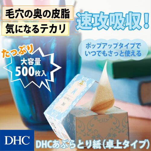 【最大P30倍以上&800pt開催】【DHC直販化粧品】皮脂やテカリを速攻吸収! DHCあぶらとり紙(卓上タイプ)