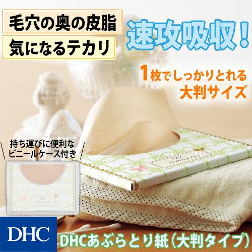 【最大P15倍以上&400pt開催】 【DHC直販化粧品】一枚でしっかりとれる! DHCあぶらとり紙(大判タイプ)