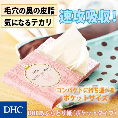 【最大P30倍以上&800pt開催】【DHC直販化粧品】いつでも皮脂やテカリを速攻吸収! DHCあぶらとり紙(ポケットタイプ)