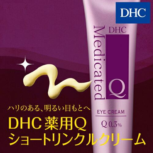 【最大P16倍以上&200pt開催】【DHC直販化粧品】送料無料!目もとにハリとうるおいを与えるアイクリーム! DHC薬用Qショートリンクルクリーム