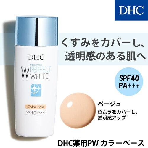 【最大P17倍以上&600pt開催】【DHC直販化粧品】くすみや色ムラをカバーし、ファンデーションの仕上がりを格段に高める DHC薬用PW カラーベース【SPF40・PA+++】(ベージュ 色ムラをカバーし、透明感アップ)全5色