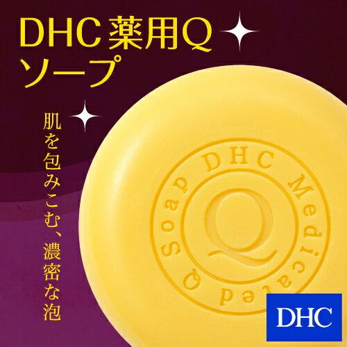 【最大P45倍以上&600pt開催】【DHC直販化粧品】細かい泡が毛穴の奥まで入り込み、くすみの原因となる古い角質や汚れをすっきり除去!DHC薬用Qソープ