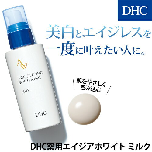 【店内P最大15倍以上&300pt開催】【DHC直販化粧品】【送料無料】美白ケアとエイジングケアを同時に!メラニンの生成を抑え、シミ・そばかすを防ぎ透明感のある肌へ。美白有効成分エラグ酸・アルブチン配合 DHC薬用エイジアホワイト ミルク(医薬部外品)
