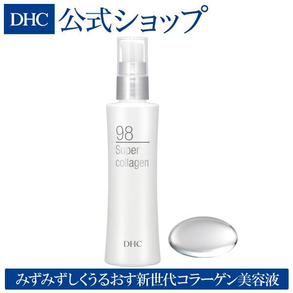 【最大P16倍以上&200pt開催】CMで話題の「スーパーコラーゲン」美容液【DHC直販/美容液】DHCスーパーコラーゲン 【ビタミンc誘導体 化粧水 しっとり】well