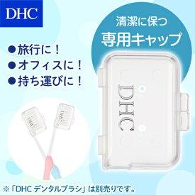 【店内P最大16倍以上&300pt開催】【DHC直販】DHCデンタルブラシキャップ   dhc DHC ディーエイチシー 歯ブラシ ハブラシ はぶらし 歯ブラシキャップ デンタルケア 口腔ケア デンタルブラシ オーラルケア
