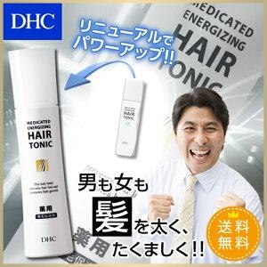 【DHC直販】【送料無料】薄毛・抜け毛に効果のある有効成分を9種類(業界初)と贅沢に配合!発毛・育毛へアプローチDHC薬用毛活根(もうかつこん)トニック