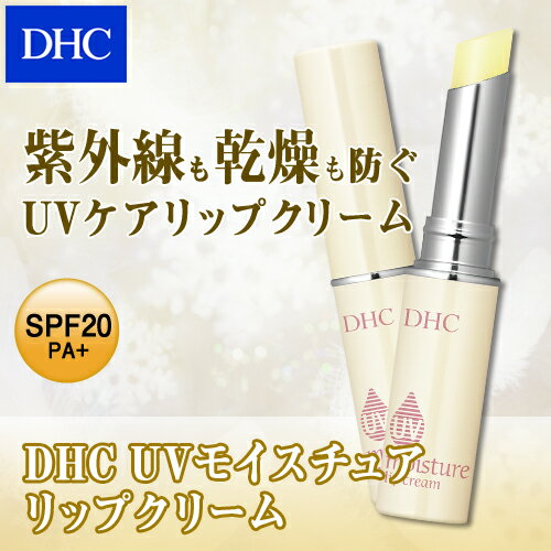 【最大P45倍以上&600pt開催】【DHC直販化粧品】DHC初のUVカット機能をもつリップクリーム!DHC UVモイスチュア リップクリーム suncut