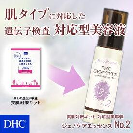 【店内P最大16倍以上&300pt開催】【DHC直販化粧品】DHCの遺伝子検査「美肌対策キット」で、シワ、シミ、敏感肌に関わる遺伝子検査の肌タイプに対応した美容液 DHCジェノケアエッセンスプラス No.2 基礎化粧品 スキンケア dhc ディーエイチシー しわ しみ エイジングケア