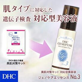 【店内P最大16倍以上&300pt開催】【DHC直販化粧品】DHCの遺伝子検査「美肌対策キット」で、シワ、シミ、敏感肌に関わる遺伝子検査の肌タイプに対応した美容液 DHCジェノケアエッセンスプラス No.3 基礎化粧品 スキンケア dhc ディーエイチシー しわ しみ エイジングケア