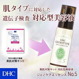 【店内P最大16倍以上&300pt開催】【DHC直販化粧品】DHCの遺伝子検査「美肌対策キット」で、シワ、シミ、敏感肌に関わる遺伝子検査の肌タイプに対応した美容液 DHCジェノケアエッセンスプラス No.5 基礎化粧品 スキンケア dhc ディーエイチシー しわ しみ エイジングケア