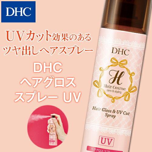 【最大P15倍以上&400pt開催】 【DHC直販】ひと吹きで、輝くようなツヤ感あふれる髪を演出!DHCヘアグロス スプレー UV newproduct suncut