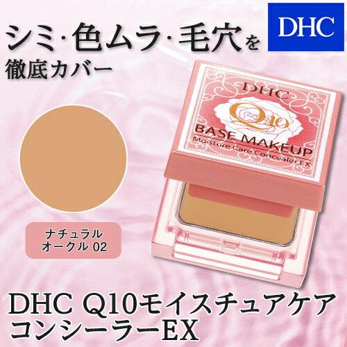 【最大P17倍以上&600pt開催】【DHC直販化粧品】DHC Q10モイスチュアケア コンシーラーEX(ナチュラルオークル02)
