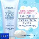【最大P15倍以上&400pt開催】 【DHC直販】アクネ菌の増殖を抑制し、ニキビを防ぐ洗顔フォーム! DHC薬用アクネコントロール フレッシュ フォーミングウォッシュ | DHC dhc ディーエイチシー 洗顔料 にきび フェイスウォッシュ 基礎化粧品 スキンケア