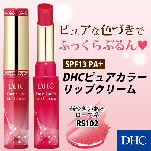 【最大P45倍以上&600pt開催】【DHC直販化粧品】デリケートな唇を乾燥や荒れから守る。DHCピュアカラー リップクリーム ローズ系 (RS102)