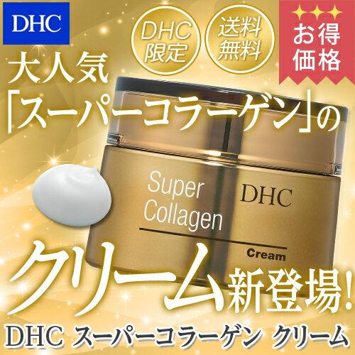 【最大P16倍以上&200pt開催】【お買い得】【送料無料】【DHC直販】DHCスーパーコラーゲン クリーム 【ビタミンc誘導体 しっとり】