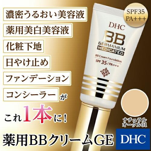 【店内P最大15倍以上&400pt開催】【DHC直販化粧品】1本でハリ、ツヤ、透明感を。未来の肌まで美しく。DHC薬用BBクリーム GE (ナチュラルオークル01)【SPF35・PA+++】 | 化粧品 bbクリーム 化粧下地 下地 ベースメイク 日本製 ファンデーション 下地クリーム