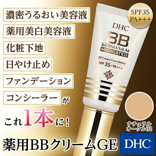 【店内P最大15倍以上&400pt開催】【DHC直販化粧品】1本でハリ、ツヤ、透明感を。未来の肌まで美しく。DHC薬用BBクリーム GE (ナチュラルオークル02)【SPF35・PA+++】 | 化粧品 bbクリーム 化粧下地 下地 ベースメイク 日本製 ファンデーション 下地クリーム