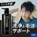 【店内P最大44倍以上&300pt開催】【DHC直販男性用化粧品】【メンズ】DHCブラックコンディショニングシャンプー   DHC…