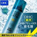 【店内P最大24倍以上&400pt開催】【DHC直販】 2つの有効成分を配合したシャーベット状の育毛トニック! DHC薬用スカル…