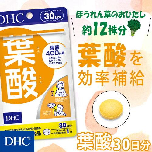 【最大P12倍以上&600pt開催】【DHC直販サプリメント】おなかの赤ちゃんのすこやかな発育のために 葉酸 30日分