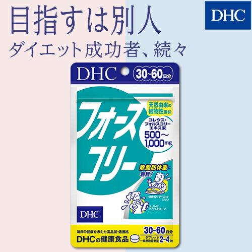 【最大P8倍以上+400pt開催】【DHC直販】ダイエット サプリ プロテインダイエット フォースコリー 30日分 well