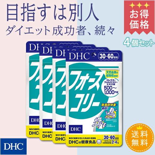 【最大P8倍以上+400pt開催】【お買い得】【送料無料】【DHC直販】楽天ランキング第1位獲得!【ダイエット サプリメント サプリ】【プロテインダイエット DHC】フォースコリー 30日分 4個セット