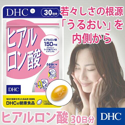 【最大P52倍以上&600pt開催】【DHC直販サプリメント】ヒアルロン酸に、コラーゲン、ビタミンC、ビタミンE、グルコサミン、スクワレンなどを配合 ヒアルロン酸 30日分