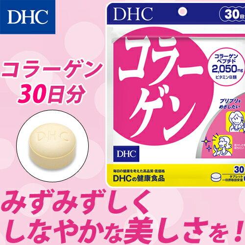 【最大P12倍以上&200pt開催】【DHC直販】 楽天ランキング1位獲得のサプリメント 美容 コラーゲン 30日分