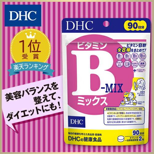 【最大P12倍以上&600pt開催】ビタミンB群をまとめて摂取!【DHC直販】ビタミンBミックス 徳用90日分【栄養機能食品(ナイアシン・ビオチン・ビタミンB12・葉酸)】
