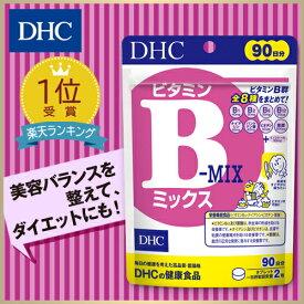 【最大P21倍以上&400pt開催】 ビタミンB群 【DHC直販】 ビタミンBミックス 徳用90日分【栄養機能食品(ナイアシン・ビオチン・ビタミンB12・葉酸)】|健康 サプリ サプリメント 健康食品 ビタミン 美容 美容サプリメント dhc DHC ディーエイチシー 美容サプリ おすすめ