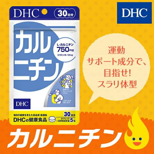 【最大P8倍以上+400pt開催】【DHC直販】 ダイエット サプリ L-カルニチンのサプリメント カルニチン 30日分