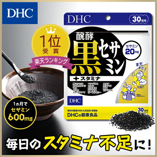 【最大P52倍以上&600pt開催】【DHC直販】サプリメント 楽天ランキング1位獲得のサプリメント 醗酵黒セサミン+スタミナ サプリメント30日分