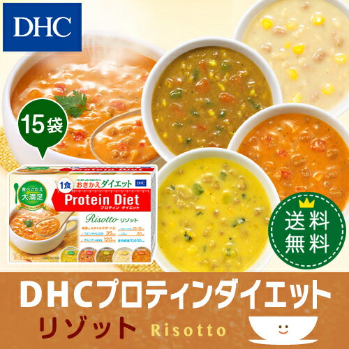 【最大P8倍以上+400pt開催】【DHC直販】 【送料無料】 【置き換えダイエットおきかえ食・ダイエット・健康・ダイエットフード・ ダイエット粥・リゾット】DHCプロティンダイエット リゾット(15袋入) プロテインダイエット dhc