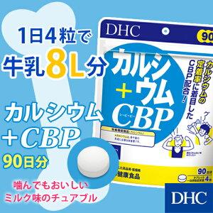 【DHC直販サプリメント】カルシウムをしっかり定着させたい方や、もっと効率的にカルシウムを補給したい方に。カルシウム+CBP徳用90日分【栄養機能食品(カルシウム)】