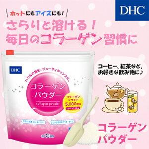 【DHC直販】収性に優れたコラーゲンペプチドを手軽に摂取!さらに、コラーゲンのはたらきをサポートするビタミンCのダブル効果でキレイをバックアップ!DHCコラーゲンパウダー