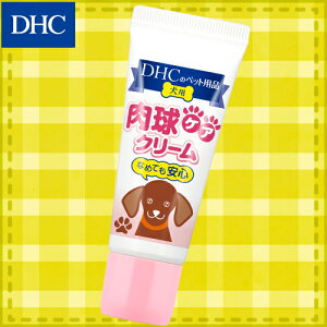 【DHC直販】乾燥して硬くなりがちな肉球にうるおいを与えて水分をキープし、ペット・愛犬の肌のバリアを守る!犬用国産肉球ケアクリーム10P07Jan17