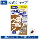 【DHC直販サプリメント】春ウコン、秋ウコン、紫ウコンの3種類をブレンド!濃縮ウコン30日分