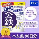 【最大P7倍+400pt開催中】【DHC直販サプリメント】女性に不足しがちな鉄分を効率よく補えます! ヘム鉄 90日分【栄…