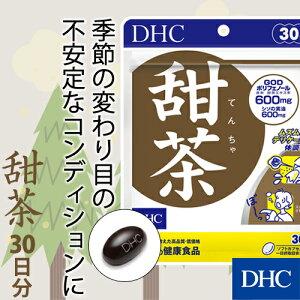 【DHC直販サプリメント】すぐれた働きをするバラ科の甜茶のエキスに、シソの実油、イチョウ葉エキスを配合甜茶30日分