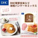 【店内P最大44倍以上&300pt開催】 【DHC直販】必須アミノ酸をバランスよく含んだ米粉のパンケーキ。発芽玄米粉配合 ギャバ ほんのりした甘みとバニラの香り DHC発芽玄米入り 米粉パンケーキミックス | DHC dhc ギャバ ディーエイチシー gaba お菓子材料 食品 グルテンフリー
