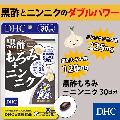 【最大P55倍以上&600pt開催】【DHC直販サプリメント】アミノ酸が豊富な黒酢とスタミナ源のニンニクを手軽に!ブランドニンニクを使用。スタミナ不足が気になる方、夏バテしがちな方、ここイチバンの粘りがほしい方におすすめ 黒酢もろみ+ニンニク 30日分