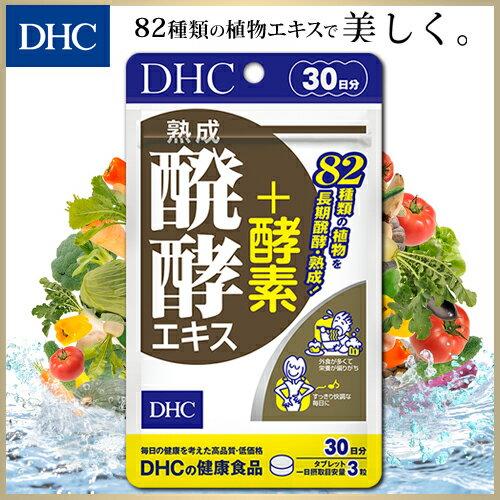 【最大P18倍以上&400pt開催】 【DHC直販サプリメント】82種類もの植物を熟成・醗酵させた植物醗酵エキスを配合。外食が多く栄養が偏りがちな方、イキイキとした美しさや元気をキープしたい方に 熟成醗酵エキス+酵素 30日分