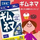 【最大P52倍以上&600pt開催】【DHC直販サプリメント】ボリュームのある食事や、甘いものが好きな方にオススメ!ギムネマ 30日分