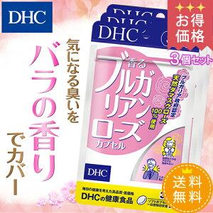 【お買い得】【送料無料】【DHC直販】バラの香りでさわやか!天然ダマスクローズを100%使用香るブルガリアンローズカプセル(30日分)3個セット