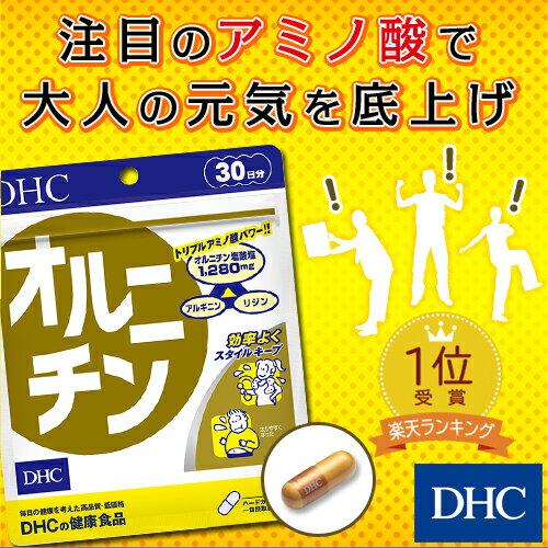 【最大P13倍以上&600pt開催】人気の「オルニチン」サプリメント【DHCサプリメント】【DHC直販】 オルニチン 30日分 ダイエットサプリメント