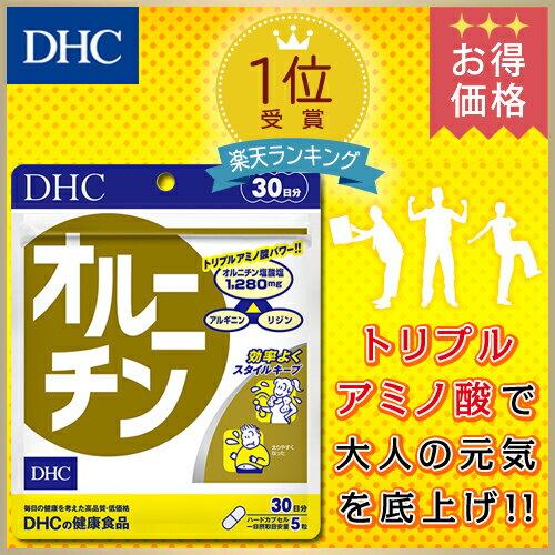 【最大P54倍以上&600pt開催】人気の「オルニチン」サプリメント【お買い得】【DHCサプリメント】【DHC直販】 オルニチン 30日分 ダイエットサプリメント
