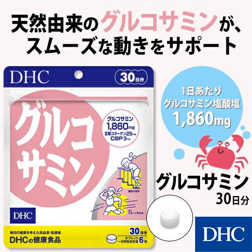 【店内P最大45倍以上&300pt開催】【DHC直販サプリメント】カニやエビの甲羅に含まれるキチン質を分解し、天然のグルコサミンを抽出 グルコサミン 30日分 | dhc cbp コンドロイチン コラーゲン アミノ糖 ディーエイチシー DHC 健康サプリ サプリ 健康食品・サプリメント
