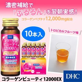 ! 1 책에 콜라겐 12, 000mg! 미용 성분도 사치에 배합 된 프리미엄 한 미용 음료. 훨신 열 대 과일 맛 DHC 콜라겐 뷰티 12000EX (10 개 入) 10P07Nov15